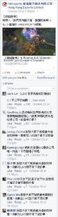 HKE的Facebook專頁被眾多網民洗版