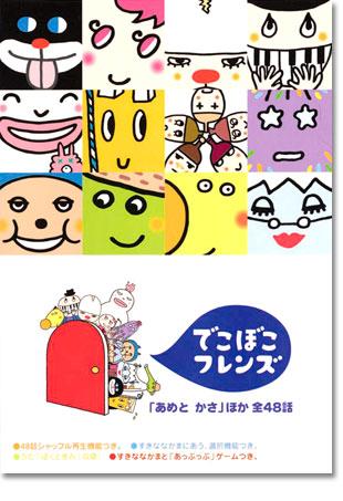 File:DVD-2.jpg