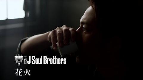 Sandaime J Soul Brothers - Hanabi