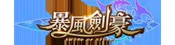 暴風劍豪 Wiki