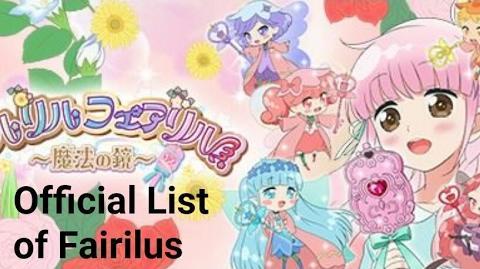 Official List of Fairilu (Rilu Rilu Fairilu) フェアリルの公式一覧(リルリルフェアリル)