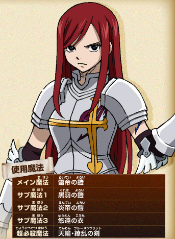 File:Erza's render in GKD.png