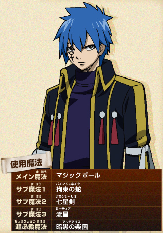 File:Jellal's render in GKD.png