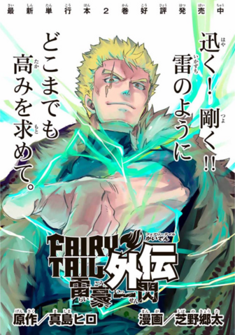 File:Flash of Great Lightning 1 Cover.png