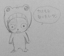 File:Frosch Original Concept Sketch.png