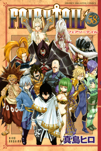 File:Volume 58 Cover.png