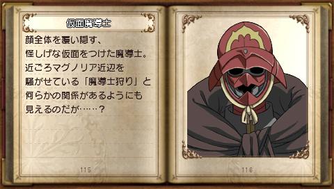 File:Masked Man.png