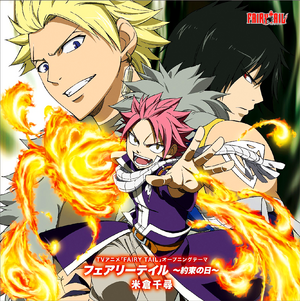 Fairy Tail ~Yakusoku no Hi~ CD Cover
