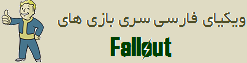 ویکیای فارسی Fallout