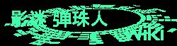 影迷 弹珠人 Wiki