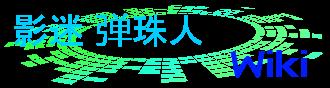 File:Zh.Fandom B-daman Wiki - Logo.png