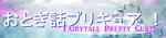 FairytalePCLogo