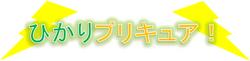 HIkari Pretty Cure!