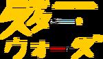 GBSW - logo