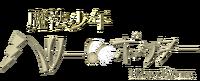 Magical Boy Harry Potter - logo