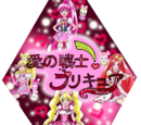 Ai no Senshi! Pretty Cure