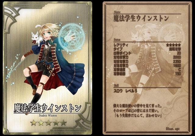 File:Winston-jap.jpg