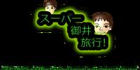 Super Mii Travel (Sūpā Mii ryokō!)
