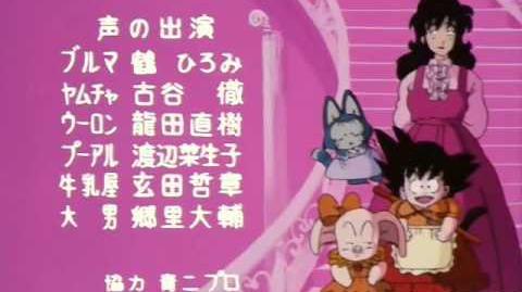 Dragon Ball Ending Song - Romantic Ageru Yo (TV Size)
