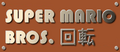 Super Mario Bros 2010 Japan Logo