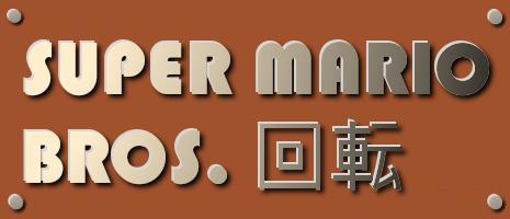 File:Super Mario Bros 2010 Japan Logo.png