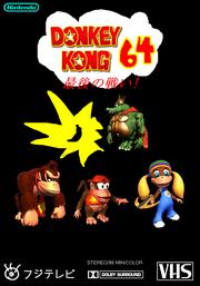 DK64 - Final Battle VHS