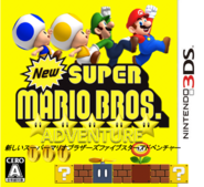 Japanese (3DS)