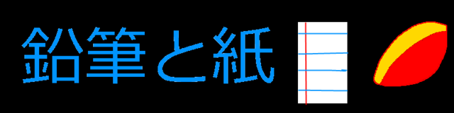 File:Pencil and Paper Japanese Logo.png