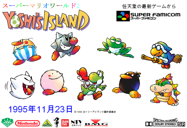 File:Yoshi's Island poster.png