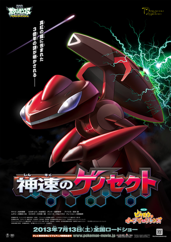 File:426px-M16 teaser poster.png