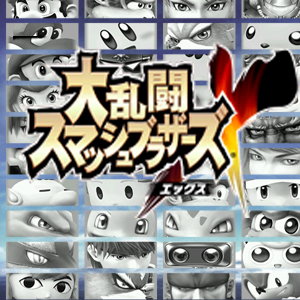 File:Japanese Title Screen.jpg