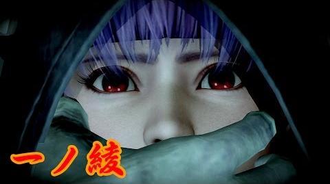 零 ~濡鴉ノ巫女~ (Fatal Frame 5 - Part 26) 一ノ綾 雨ノ稀人