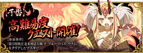 Ibaraki Douji High Difficulty Quests