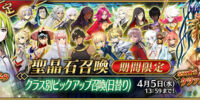 Class Based Summoning Campaign