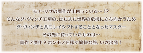 Da Vinci event lore