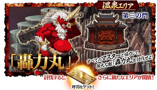 Banner Todorokikemaru