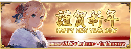 Happy New Year 2017 Banner