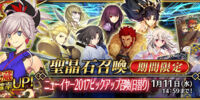 New Year 2017 Summoning Campaign