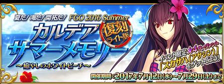 Summer2016 rerun