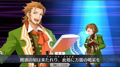 Fate Grand Order - William Shakespeare Noble Phantasm