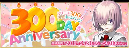 300days