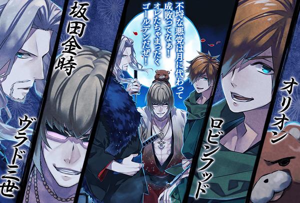 Four Beasts in the Moonlight FullArt