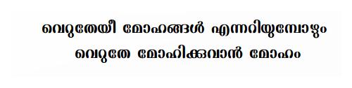 File:Dyuthi.png