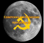 Sovietspaceprogrampic