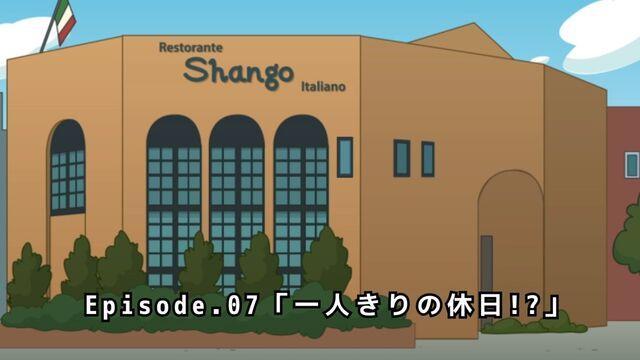 File:RestoranteShangoItaliano.jpg