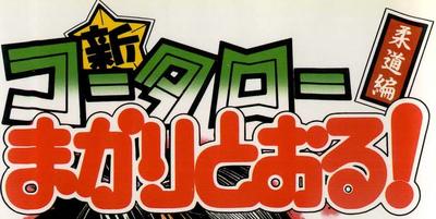 Kōtarō Makaritōru! logo