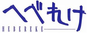 Hebereke logo