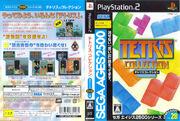SegaAges2500 V28 TetrisCollection box
