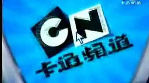 Cartoon Network Taiwan - Website promo