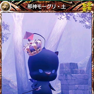 Dark Moogle (Earth).